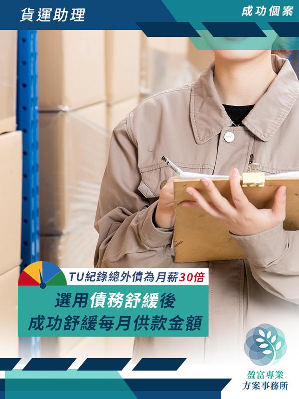 1591070761-Fullrich成功個案_貨運助理
