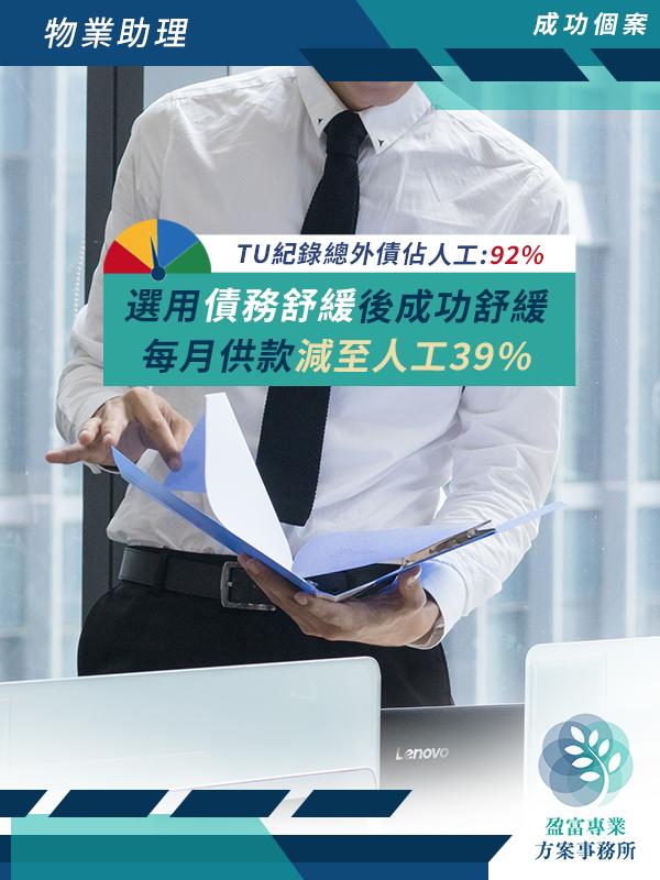 1591070762-Fullrich成功個案_物業助理