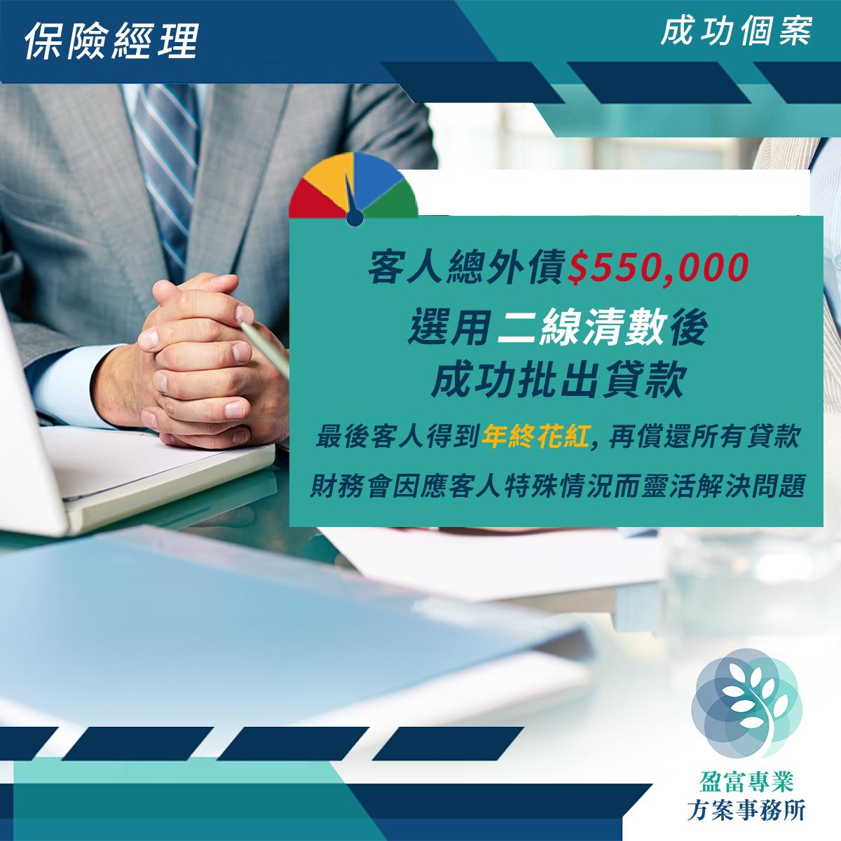1605515869-Fullrich成功個案_1200x1200_insurance_TU