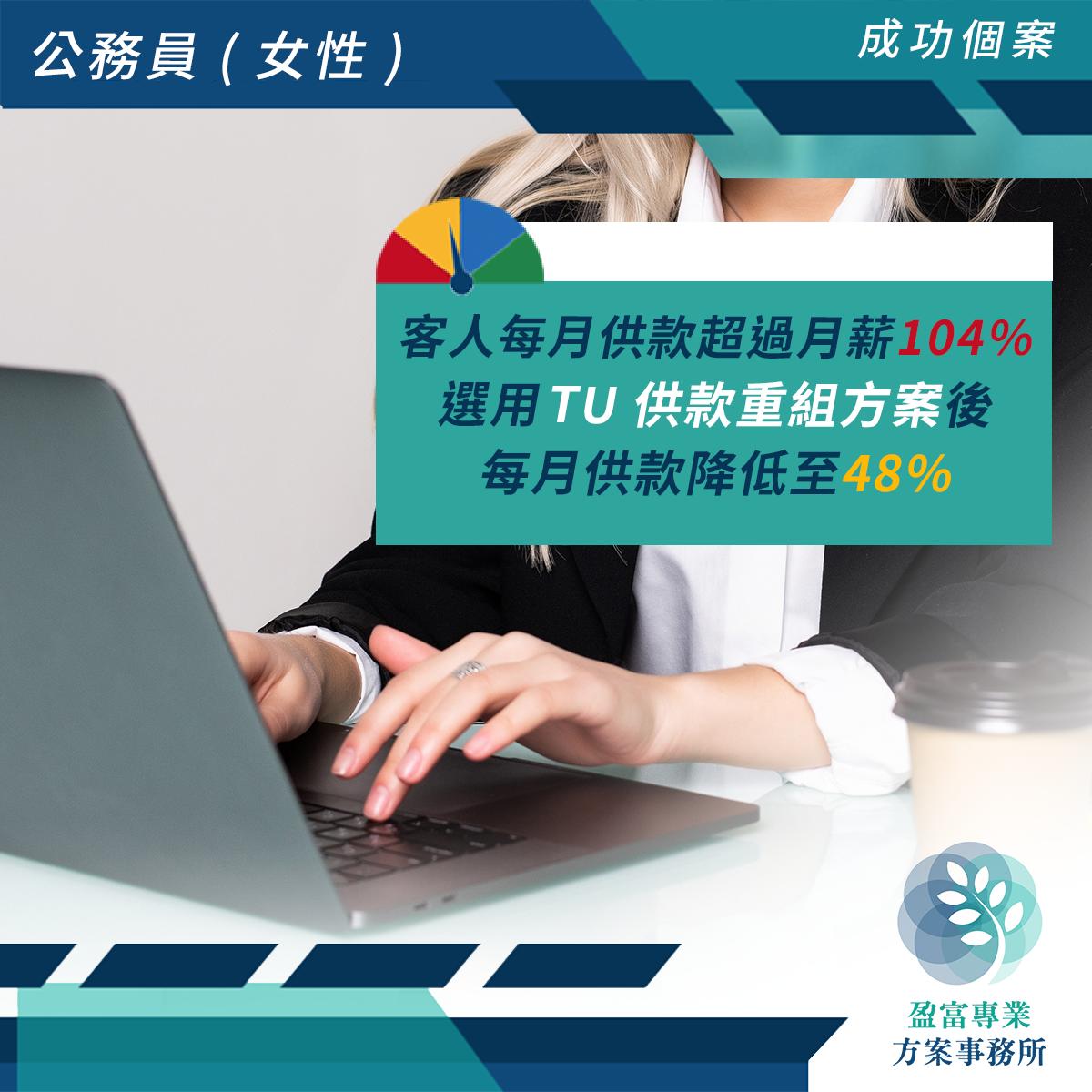 1605515870-Fullrich成功個案_1200x1200_Public_Worker_GOV_TU