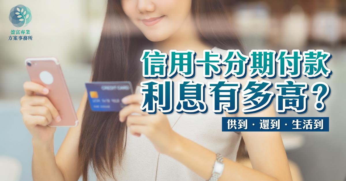 信用卡分期付款利息